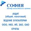 ЦКА София_Аудит&Бухгалтерские услуги