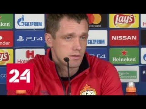 Локомотив проиграл Шальке и стал последним в группе Лиги чемпионов - Россия 24