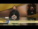 Прот Андрей Ткачёв Новый украинский раскол против истинной Церкви Христовой