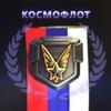 Star Trek Online - Kosmoflot