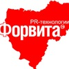 ФОРВИТА ТВ