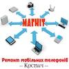 МАГНІТ - Ремонт мобільних телефонів....