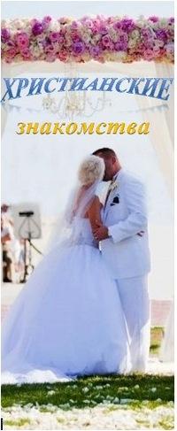 Онлайн христианские знакомства для брака
