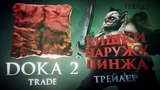 DOKA 2 Trade - трейлер Пародия