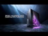 ASUS ROG Huracan G21 - Превосходство в играх