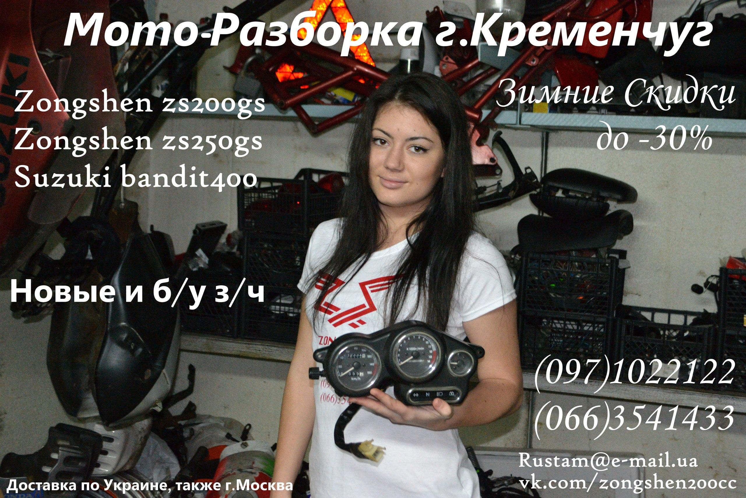 Разборка Zongshen 200GS-250GS Запчасти б/у и Новые!!!! Зонгшен - Страница 3 1NrhFPyuAfs