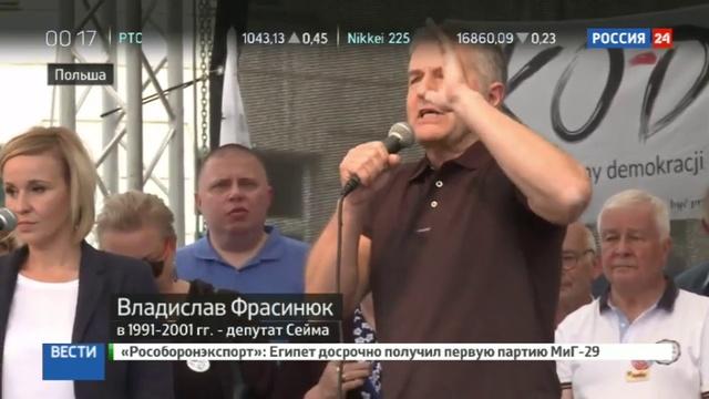 Новости на Россия 24 • Еврокомиссары грозятся лишить Польшу права голоса в Совете Европы