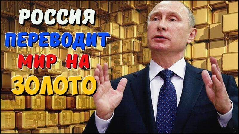 ✅ Крах США и доллара – Россия переводит Мир на золото.