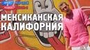 Мексиканская Калифорния. Орёл и Решка. Морской сезон/По морям-2 (Russian, English subtitles)