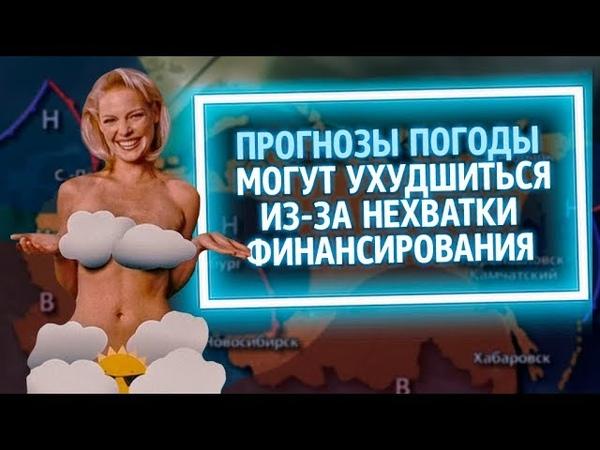 Из России с любовью. Прогнозы погоды могут ухудшиться из за нехватки финансирования