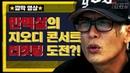 ENG SUB 지오디 god 20주년 콘서트 티켓팅 반백살 쭈니형도 도전해봐썹 feat 피켓팅 50752