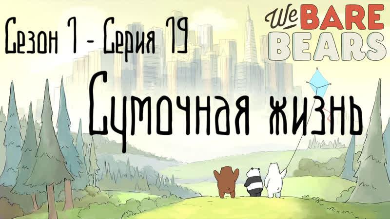 Сезон 1 - Серия 19 Сумочная жизнь • Вся правда о медведях • Мы обычные медведи • We Bare Bears •