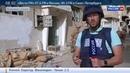 Новости на Россия 24 • Пальмира без мин: российские саперы очистили дорогу реставраторам