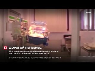 Для улучшения демографии в Совете Федерации предлагают платить пособия за рождение первого ребенка