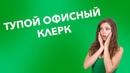 ЕЙ БЫ НА БАЗАРЕ СЕМКАМИ ТОРГОВАТЬ Как не платить кредит Кузнецов Аллиам