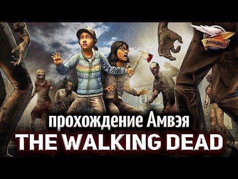 Стрим - The Walking Dead - Прохождение Амвэя - Часть 2