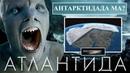 АНТАРКТИДА БҰРЫНҒЫ АТЛАНТИДА МА ● ДЕРЕКТІ ФИЛЬМ