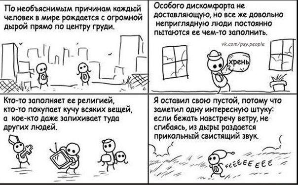 "Про душевную ""пустоту"""