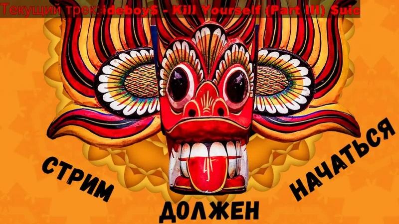 Закатывайся на стрим Донат: donationalerts.ru/r/smuwee Заказать свой трек: twitch-dj.ru/c/Smuwee
