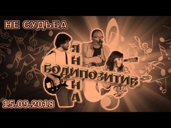 ЯНИНА И БОДИПОЗИТИВ 15 09 2018 (1) НЕ СУДЬБА (remake)