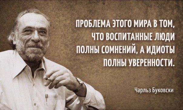 25 циничных афоризмов Чарльза Буковски: ↪ 👌💪👍