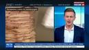 Новости на Россия 24 • Петербургский депутат предложил высылать из города за слово шаурма