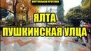 Виртуальная прогулка по Пушкинской улице в ЯЛТЕ. Влог от первого лица. Крым 2019