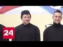 Лучший бомбардир СИЗО арестант Мамаев сыграл в футбол в Бутырке - Россия 24