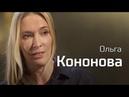 Ольга Кононова о зубатовщине и охранительстве. По-живому