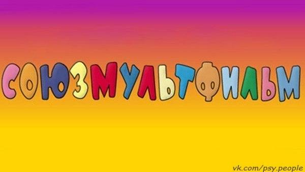 Любимые сказки детства подарят приятный вечер всем-всем!)