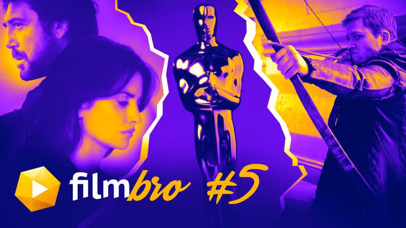 Фильм Бро 5 Оскар 2019 худшие фильмы 2018 ремейки