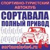 """Спортивно-туристский автоклуб «Сортавала4х4"""""""