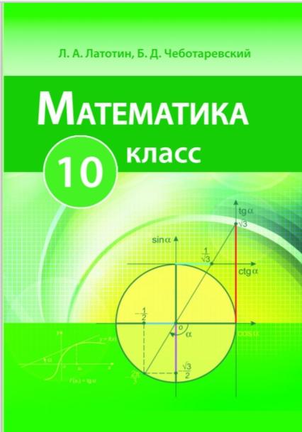 10 класс Математика