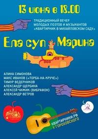 Фестиваль КВАРТИРНИК В МИХАЙЛОВСКОМ САДУ 13.06