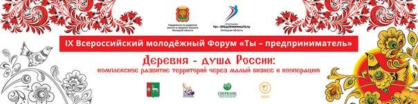 😨😨😨 РЕГИСТРАЦИЯ на IX Всероссийский молодежный Форум 'ТЫ-ПРЕДПРИНИМАТЕ