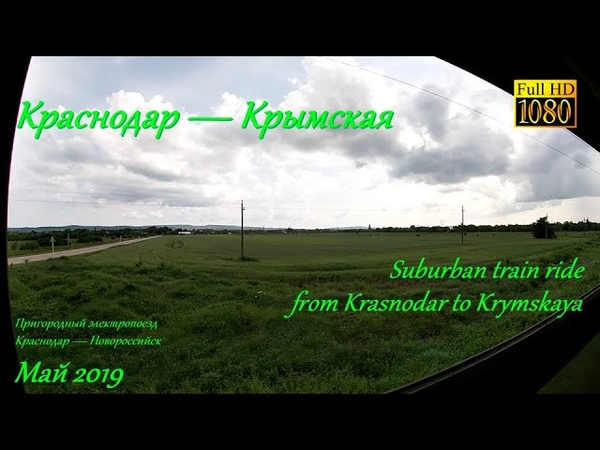 В Новороссийск на электричках. Часть 1: Краснодар Крымская