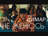 НЕ ЖЕНЮСЬ. ПОЕТ ДИМАР + Deorro x Chris Brown - Five More Hours (Official Video). не забываем лайкать и делиться.