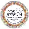 Студия «Кэт-дизайн» Реклама от художника.