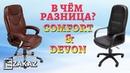 Обзор кресел Comfort и Devon 0