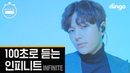[4K] 100초로 듣는 인피니트 INFINITE | 신곡 🕰CLOCK 공개! | Dingo, 100sec LIVE, 딩고뮤직