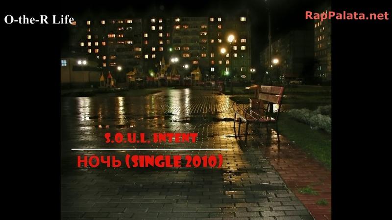 S.O.U.L. Intent - Ночь (Single) (2010) RapPalata.net