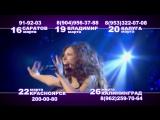 LILIT HOVHANNISYAN - Лилит Оганнисян в Красноярске!