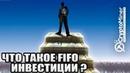 🔴 ЧТО ТАКОЕ FIFO ИНВЕСТИЦИИ В КРИПТОВАЛЮТУ И В ЧЕМ ОТЛИЧИЕ ОТ ПИРАМИДЫ? – ОБЗОР ХАЙПА CRYPTO MINER