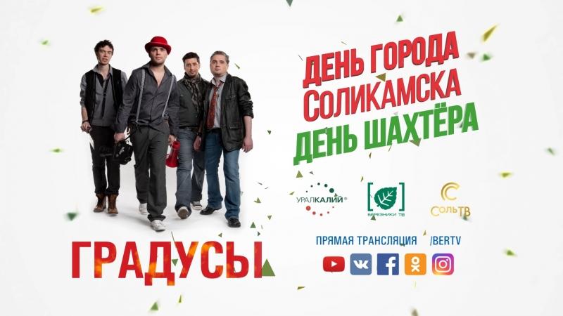Прямая трансляция в 17.00 День города и День Шахтёра компании Уралкалий в Соликамске