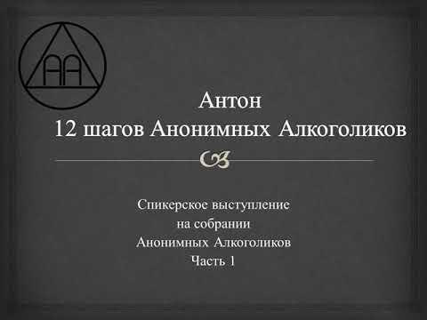Антон. Спикерское на тему: 12 шагов Анонимных Алкоголиков. Часть 1
