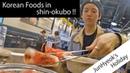 【JunHyeoks Holiday 7】「Korean Food in shin-okubo」