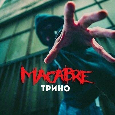 Трино – Macabre [2014]