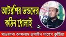 ধোলাই খেল আটরশির ভন্ডপীর Atroshi Zikir Maulana Aslam Hossain Bangla Waz 2018 HD 2019 Waz 02