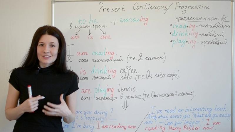 Present Continuous. Настоящее длительное время в английском языке.