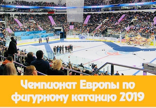 Чемпионат Европы-2019, Минск/Беларусь (21-27 января) CKJYWwzEoyg